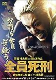 全員死刑【DVD】[DVD]