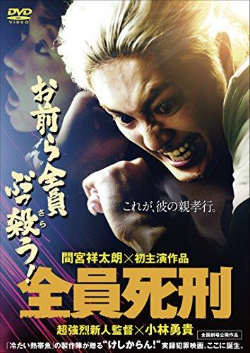 全員死刑【DVD】