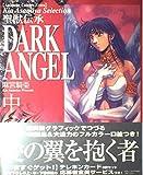 Dark angel 中 (アニメージュコミックスエクストラ)