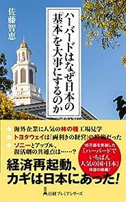 ハーバードはなぜ日本の「基本」を大事にするのか (日経プレミアシリーズ)