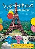 うっかりペネロペ ペネロペ、パリへいく編[DVD]