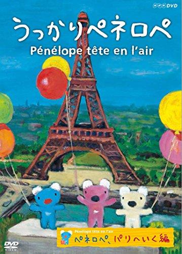 うっかりペネロペ ペネロペ、パリへいく編(新作) [DVD]