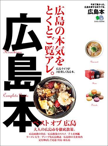 広島本[雑誌] エイ出版社の街ラブ本