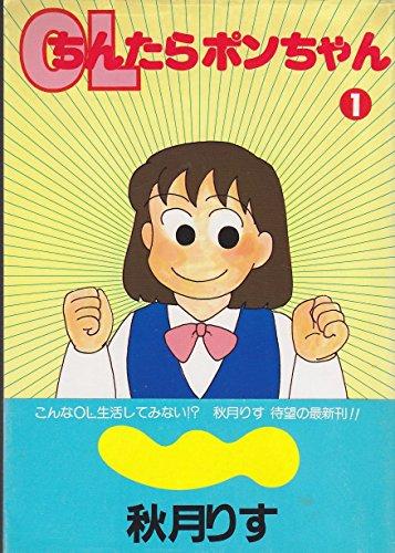OLちんたらポンちゃん 1 (光文社コミックス)の詳細を見る