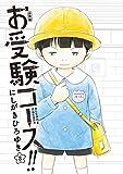 お受験コース!! 分冊版(3) (モーニングコミックス)