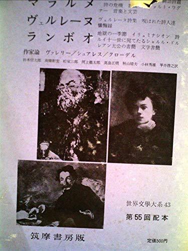 世界文学大系〈第43〉マラルメ,ヴェルレーヌ,ランボオ (1962年)の詳細を見る