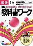 中学教科書ワーク 東京書籍版 新編 新しい国語 1年