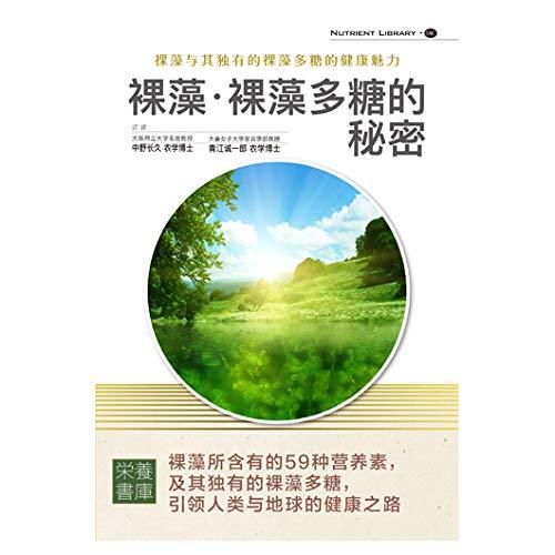 2018-09-20 Nutrient Library-16C ユーグレナ・パラミロンの秘密 中国語版 (簡体字)裸藻·裸藻多糖的秘密