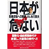 日本が危ない―危機逆転への戦略
