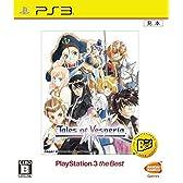テイルズ オブ ヴェスペリア PlayStation3 the Best - PS3