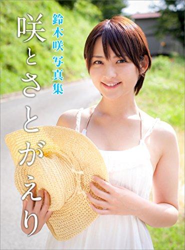 咲とさとがえり: 鈴木咲 写真集