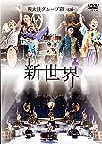 新世界 [DVD]