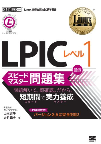 Linux教科書 LPIC レベル1 スピードマスター問題集