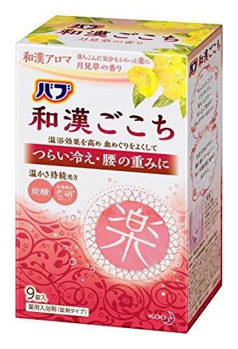 バブ 和漢ごこち 月見草の香り 9錠入 [医薬部外品]