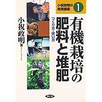 有機栽培の肥料と堆肥―つくり方・使い方 (小祝政明の実践講座)