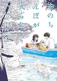 夫のちんぽが入らない(2) (ヤングマガジンコミックス)