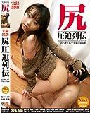ZSRD-21 尻圧迫列伝 vol.1 [DVD]