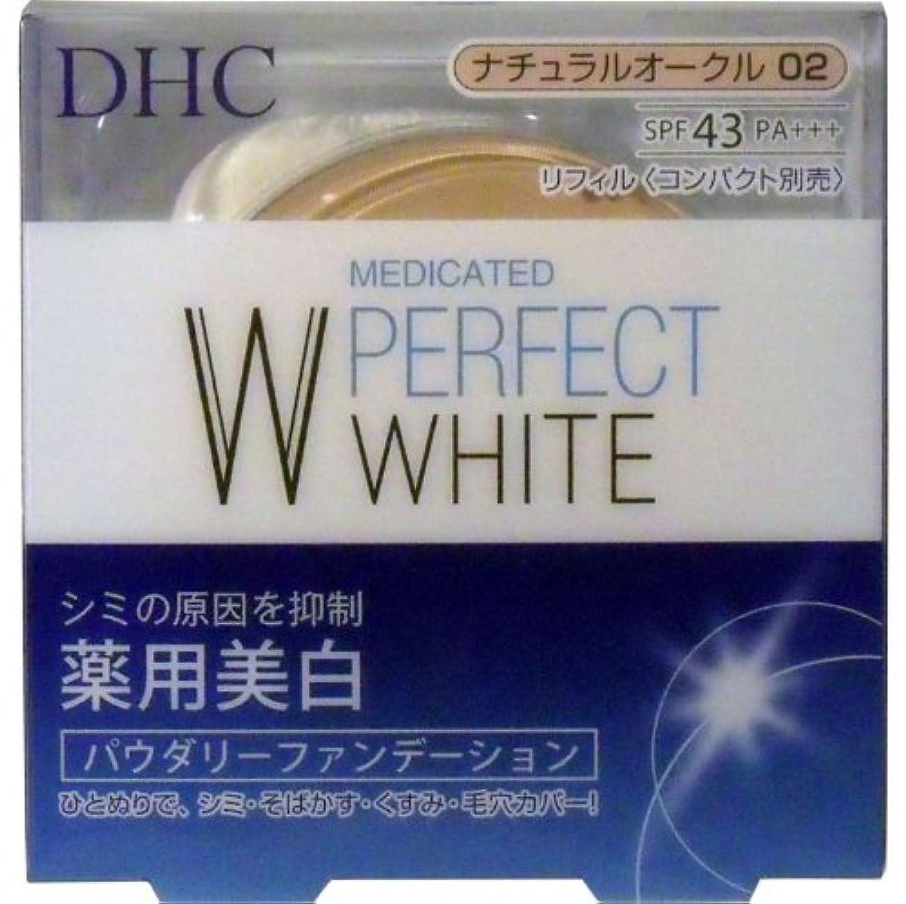 任命晴れアコーつけたての美しい透明感がずっと持続!DHC 薬用美白パーフェクトホワイト パウダリーファンデーション ナチュラルオークル02 10g