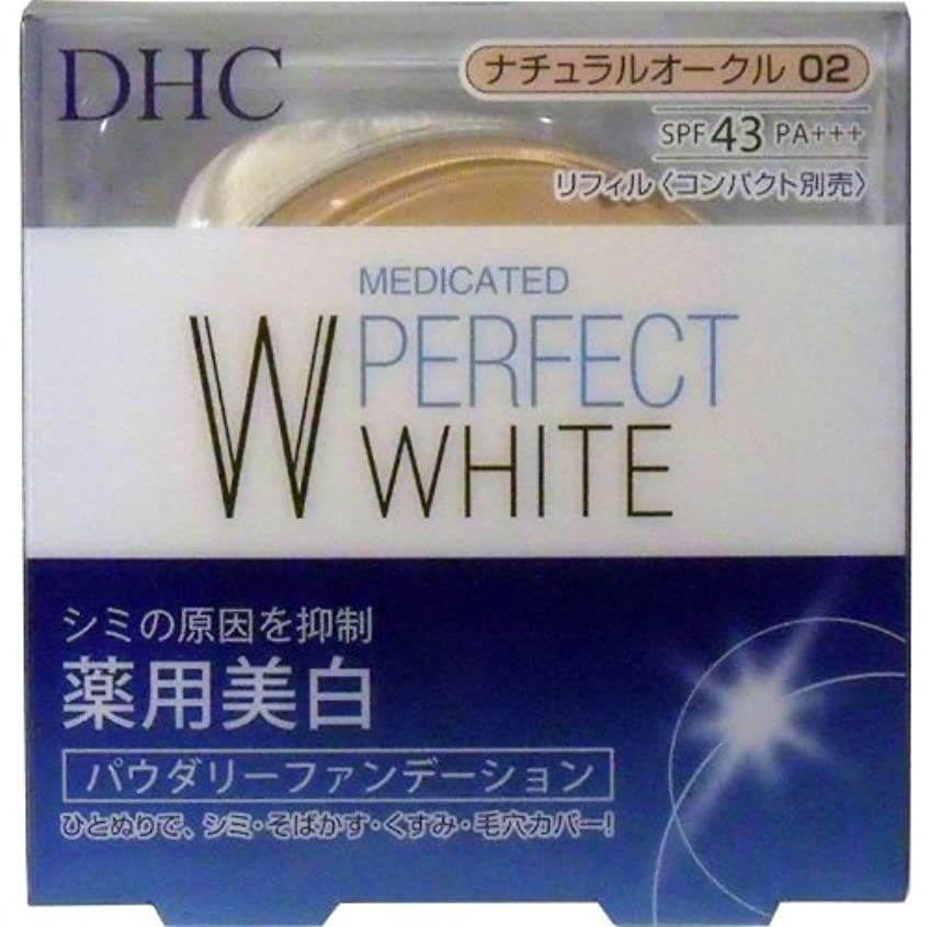 出撃者到着する誓うつけたての美しい透明感がずっと持続!DHC 薬用美白パーフェクトホワイト パウダリーファンデーション ナチュラルオークル02 10g