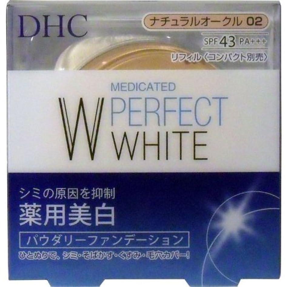 ほうき時折出演者つけたての美しい透明感がずっと持続!DHC 薬用美白パーフェクトホワイト パウダリーファンデーション ナチュラルオークル02 10g