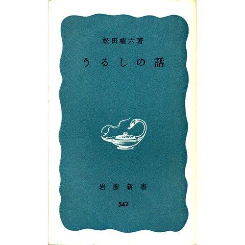 うるしの話 (岩波新書 青版 542)の詳細を見る