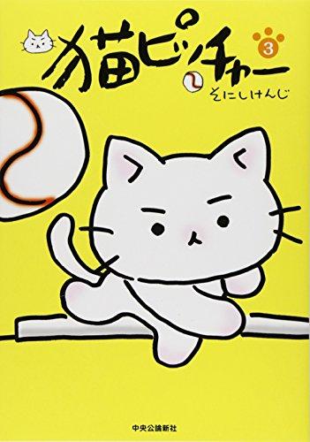 猫ピッチャー 3の詳細を見る
