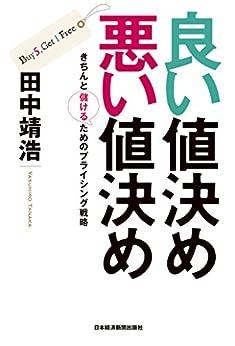 [田中靖浩]の良い値決め 悪い値決め--きちんと儲けるためのプライシング戦略