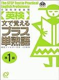 英検プラス単熟語準1級―文で覚える (旺文社英検書) 画像