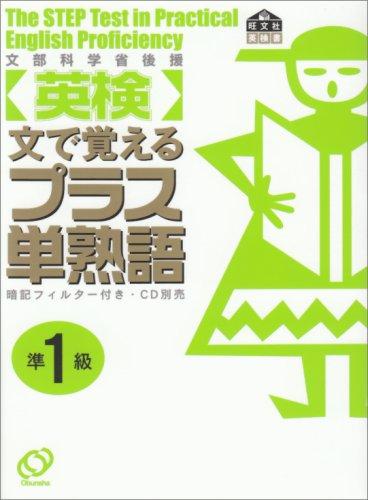 英検プラス単熟語準1級―文で覚える (旺文社英検書)の詳細を見る