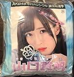 山口真帆 神の手限定 連結 クッション AKB48 49th シングル選抜総選挙