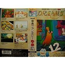 NHK音楽ファンタジーゆめ 第12巻 [VHS]