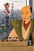 日本史に学ぶリストラ回避術