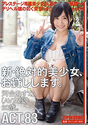 新・絶対的美少女、お貸しします。 83 河合あすな(AV女優)20歳。/プレステージ [DVD]