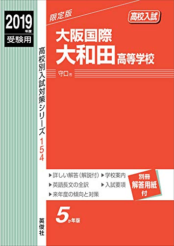大阪国際大和田高等学校 2019年度受験用 赤本 154 (高校別入試対策シリーズ)の詳細を見る
