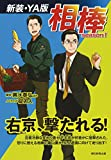 【新装・YA版】 相棒season1