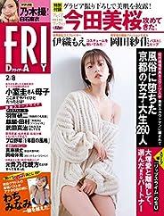 FRIDAY (フライデー) 2019年2月8日号 [雑誌] FRIDAY