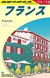 A06 地球の歩き方 フランス 2011~2012