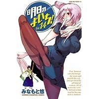 明日のよいち! Vol.14 (少年チャンピオン・コミックス)