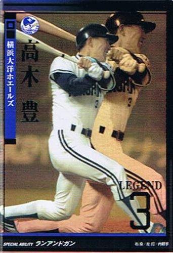 【プロ野球オーナーズリーグ】高木豊 横浜大洋ホエールズ レジェンド 《2010 OWNERS DRAFT 04》ol04-l-009
