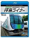 西武鉄道 40000系 拝島ライナー 4K撮影作品 【Blu-ray Disc】