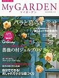My GARDEN No.64 バラと暮らす幸せ(マイガーデン) 2012年 11月号 [雑誌] 画像