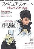 フィギュアスケートメモリアルブック! 2015 (e-MOOK)