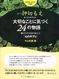 オーディオブック 大切なことに気づく24の物語(CD付)