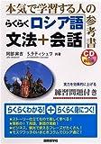 らくらくロシア語 文法+会話 (CD book)
