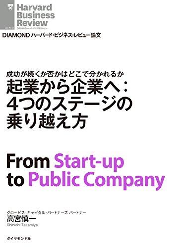 起業から企業へ:4つのステージの乗り越え方 DIAMOND ハーバード・ビジネス・レビュー論文