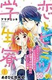 恋とヒミツの学生寮 プチデザ(1) (デザートコミックス)