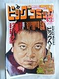 ビッグコミック 2010年 08月 25日号 No.16 [雑誌]