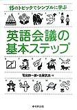 英語会議の基本ステップ―15のトピックでシンプルに学ぶ