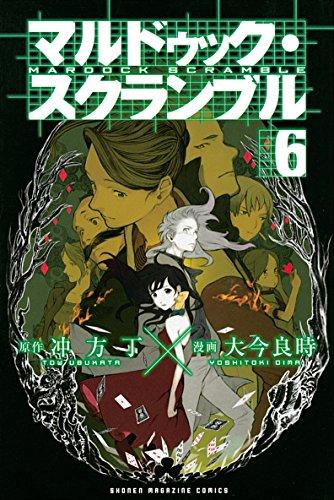 マルドゥック・スクランブル(6) (週刊少年マガジンコミックス)の詳細を見る