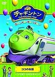チャギントン スペシャル・セレクション ココのお話[DVD]